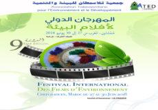 festival-International-Film-Chefchaouen10_2018