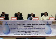 Dakhla Conférence sur l'eau  Ecology